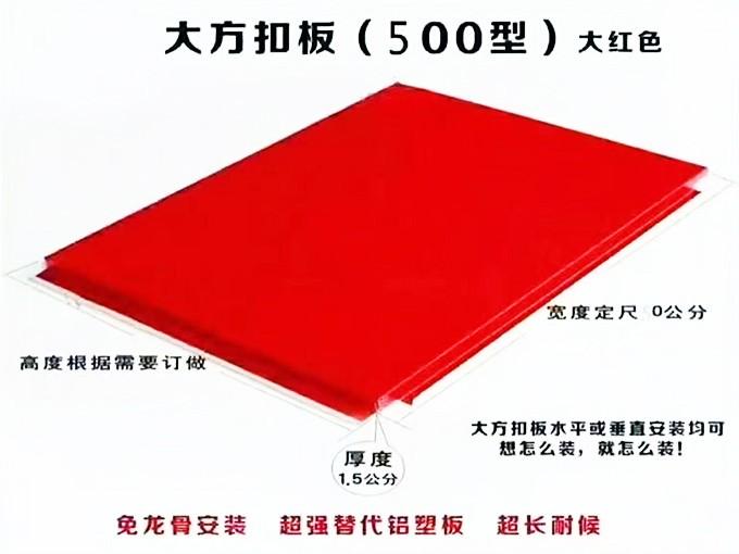 500大方板